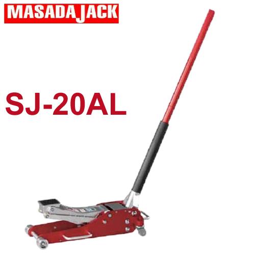 マサダ製作所 SJ-20AL アルミジャッキ 2TON 正規品 SJ20AL