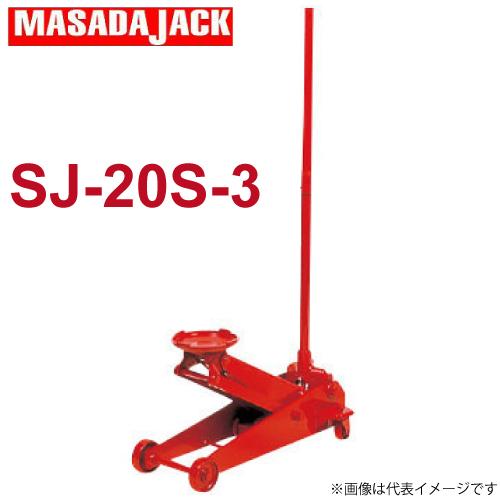 マサダ製作所 手動式サービスジャッキ ショートタイプ 2Ton SJ-20S-3