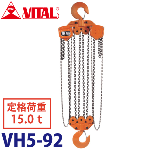 バイタル工業 VH5型チェーンブロック 15.0ton VH5-92