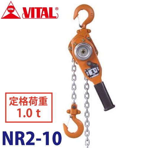 バイタル工業 ナイスレバー 1ton用 1.5m NR2-10 レバーチェーンブロック 荷締機 レバーホイスト