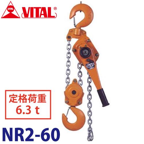 バイタル工業 ナイスレバー 6ton用 1.5m NR2-60 レバーチェーンブロック 荷締機 レバーホイスト