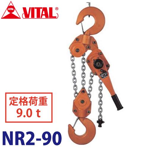 バイタル工業 ナイスレバー 9ton用 1.5m NR2-90 レバーチェーンブロック 荷締機 レバーホイスト