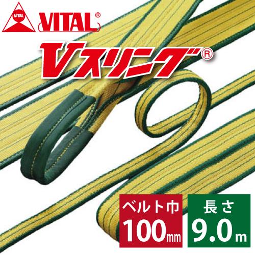 バイタル工業 SD型Vスリング 100mm(巾) 9m(長さ) 最大荷重4.0tonSD100-9 JIS4等級 両端アイ形 ナイロンスリング