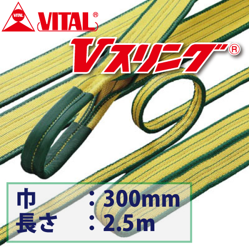 バイタル工業 SD型Vスリング 300mm(巾) 2.5m(長さ) 最大荷重12.5tonSD300-2.5 JIS4等級 両端アイ形 ナイロンスリング