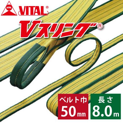 バイタル工業 SD型Vスリング 50mm(巾) 8m(長さ) 最大荷重2.0tonSD50-8 JIS4等級 両端アイ形 ナイロンスリング