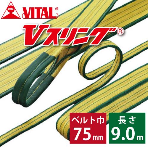 バイタル工業 SD型Vスリング 75mm(巾) 9m(長さ) 最大荷重3.2ton SD75-9 JIS4等級 両端アイ形 ナイロンスリング