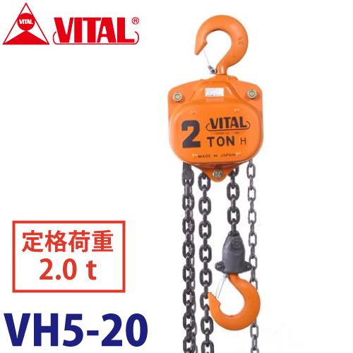 バイタル工業 VH5型チェーンブロック 2.0ton VH5-20