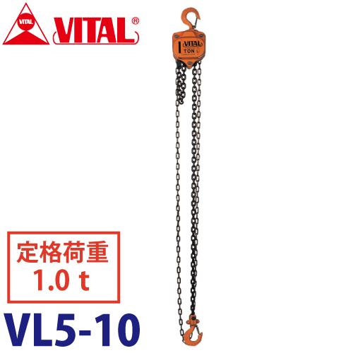 バイタル工業 VL5型チェーンブロック 1.0ton VL5-10