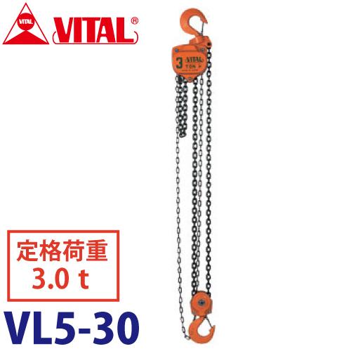 バイタル工業 VL5型チェーンブロック 3.0ton VL5-30