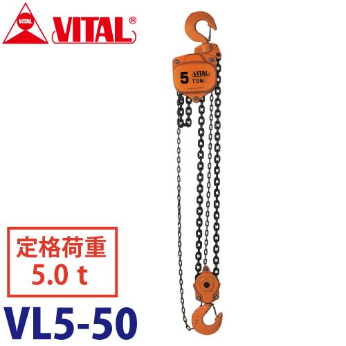 バイタル工業 VL5型チェーンブロック 5.0ton VL5-50