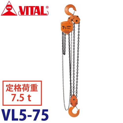 バイタル工業 VL5型チェーンブロック 7.5ton VL5-75