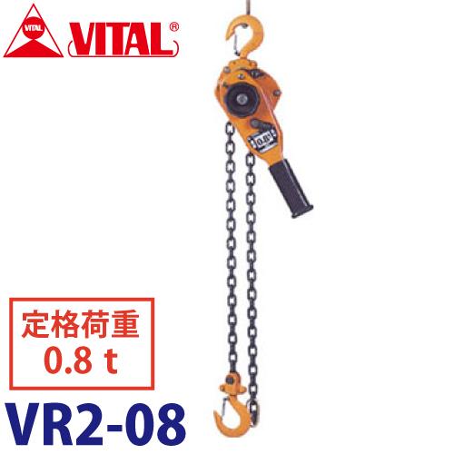 バイタル工業 Vレバー 0.8t用 VR2-08 レバーホイスト レバーチェーンブロック 荷締機