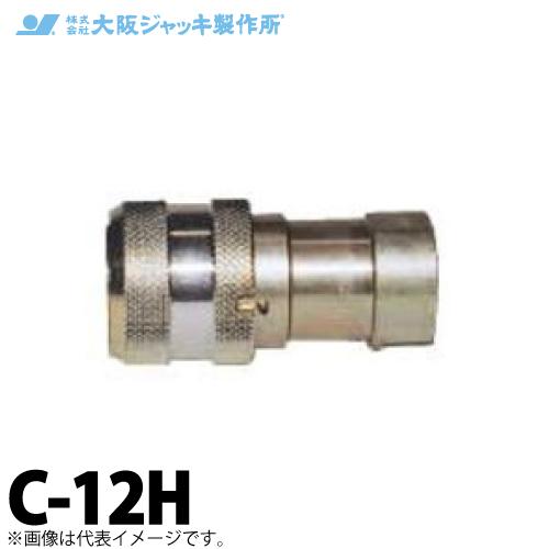 大阪ジャッキ製作所 C形カップラ ロック付 クイックカップラ ワンタッチ方式 H側 接続ネジ径Rc1/2 C-12H