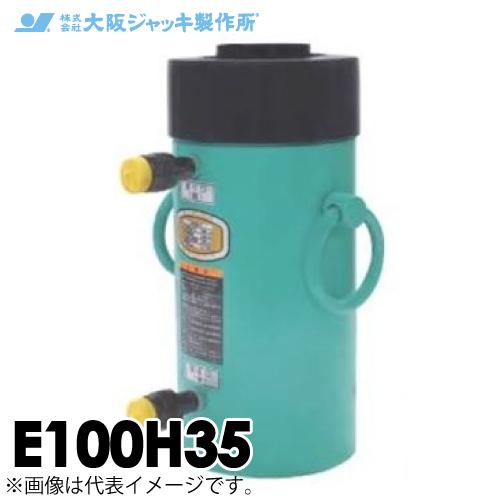 大阪ジャッキ製作所 E100H35 E型 パワージャッキ 油圧戻りタイプ 揚力1000kN ストローク350mm