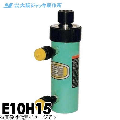 大阪ジャッキ製作所 E10H15 E型 パワージャッキ 油圧戻りタイプ 揚力100kN ストローク150mm