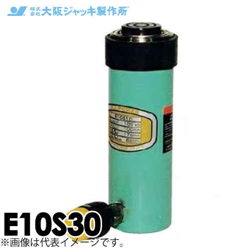 大阪ジャッキ製作所 E10S30 E型 パワージャッキ スプリング戻りタイプ 揚力100kN ストローク300mm