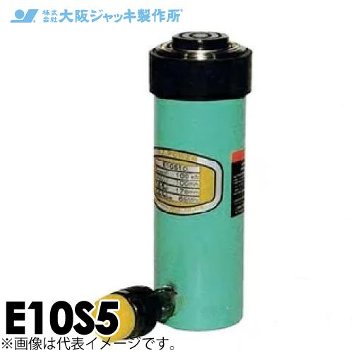 大阪ジャッキ製作所 E10S5 E型 パワージャッキ スプリング戻りタイプ 揚力100kN ストローク50mm
