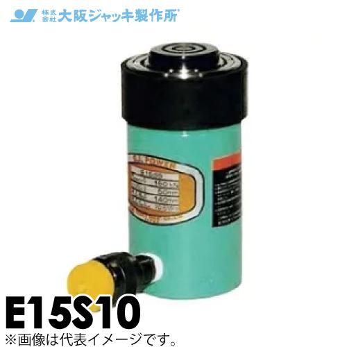 大阪ジャッキ製作所 E15S10 E型 パワージャッキ スプリング戻りタイプ 揚力150kN ストローク100mm