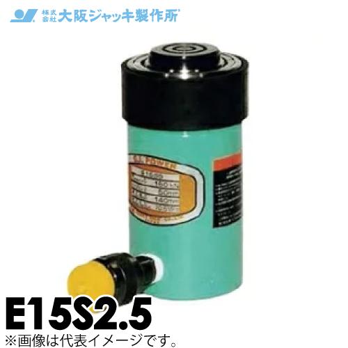 大阪ジャッキ製作所 E15S2.5 E型 パワージャッキ スプリング戻りタイプ 揚力150kN ストローク25mm