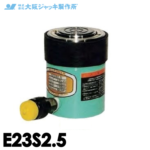 大阪ジャッキ製作所 E23S2.5 E型 パワージャッキ スプリング戻りタイプ 揚力230kN ストローク25mm