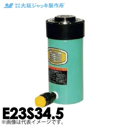 大阪ジャッキ製作所 E23S34.5 E型 パワージャッキ スプリング戻りタイプ 揚力230kN ストローク345mm