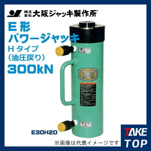 大阪ジャッキ製作所 E30H20 E型 パワージャッキ 油圧戻りタイプ 揚力300kN ストローク200mm