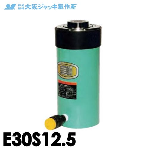 大阪ジャッキ製作所 E30S12.5 E型 パワージャッキ スプリング戻りタイプ 揚力300kN ストローク125mm