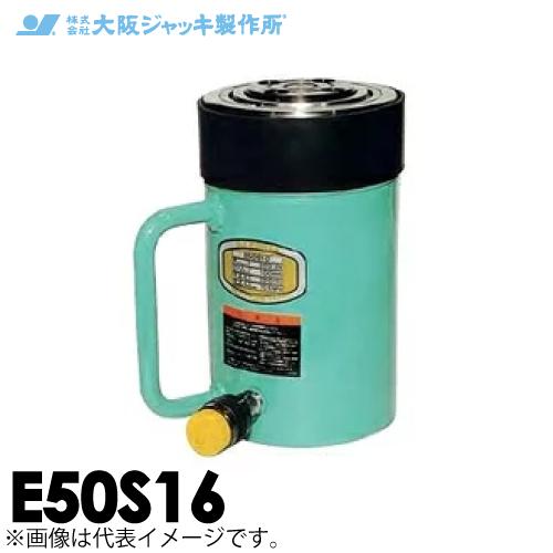 大阪ジャッキ製作所 E50S16 E型 パワージャッキ スプリング戻りタイプ 揚力500kN ストローク160mm