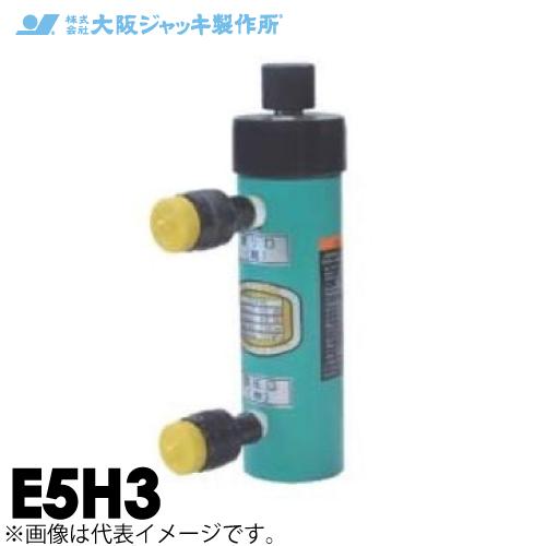 大阪ジャッキ製作所 E5H3 E型 パワージャッキ 油圧戻りタイプ 揚力50kN ストローク30mm