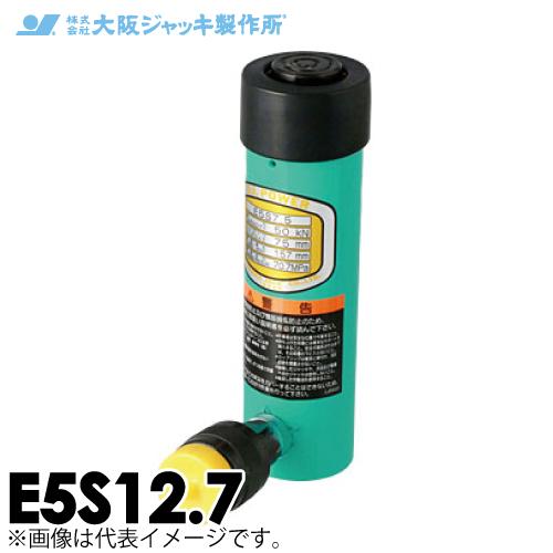 大阪ジャッキ製作所 E5S12.7 E型 パワージャッキ スプリング戻りタイプ 揚力50kN ストローク127mm