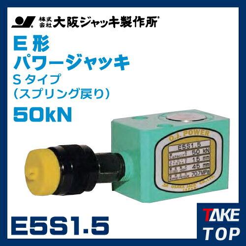 大阪ジャッキ製作所 E5S1.5 E型 パワージャッキ スプリング戻りタイプ 揚力50kN ストローク15mm