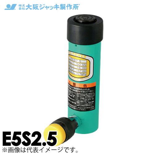 大阪ジャッキ製作所 E5S2.5 E型 パワージャッキ スプリング戻りタイプ 揚力50kN ストローク25mm