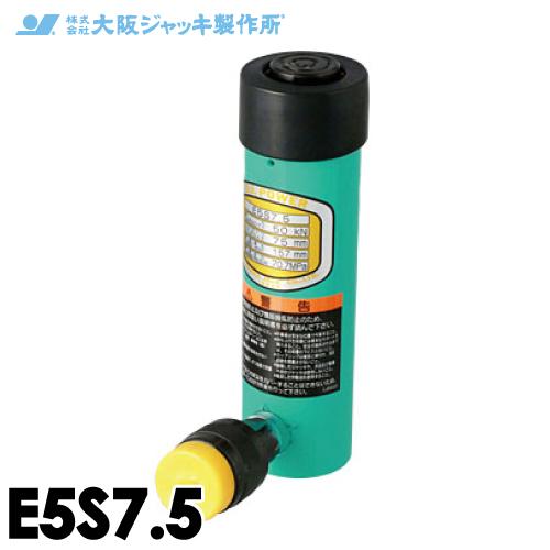 大阪ジャッキ製作所 E5S7.5 E型 パワージャッキ スプリング戻りタイプ 揚力50kN ストローク75mm