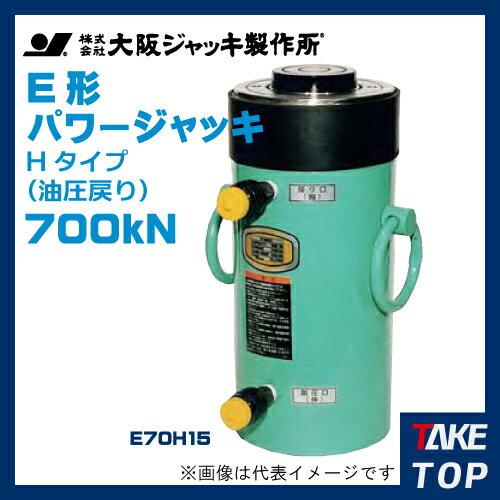 大阪ジャッキ製作所 E70H35 E型 パワージャッキ 油圧戻りタイプ 揚力700kN ストローク350mm