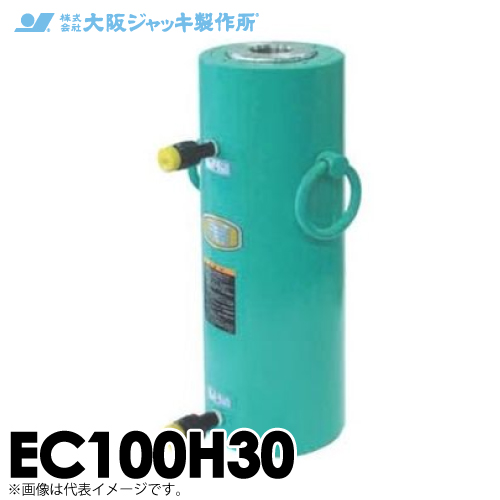 大阪ジャッキ製作所 EC100H30 EC型 中空ジャッキ 油圧戻りタイプ PC工事用 揚力1000kN ストローク300mm