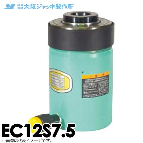 大阪ジャッキ製作所 EC12S7.5 EC型 中空ジャッキ スプリング戻りタイプ 揚力120kN ストローク40mm