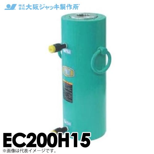 大阪ジャッキ製作所 EC200H15 EC型 中空ジャッキ 油圧戻りタイプ PC工事用 揚力2000kN ストローク150mm
