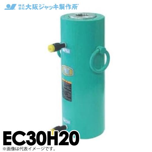 大阪ジャッキ製作所 EC30H20 EC型 中空ジャッキ 油圧戻りタイプ PC工事用 揚力300kN ストローク200mm