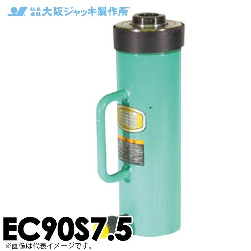 大阪ジャッキ製作所 EC90S7.5 EC型 中空ジャッキ スプリング戻りタイプ 揚力900kN ストローク750mm