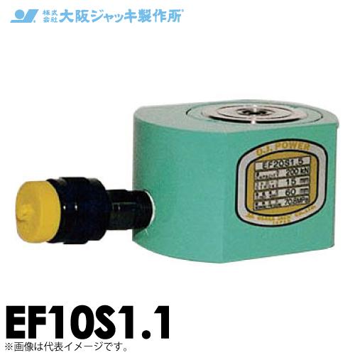 大阪ジャッキ製作所 EF10S1.1 EF型 フラットジャッキ スプリング戻りタイプ 揚力100kN ストローク11mm