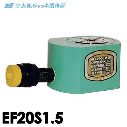 大阪ジャッキ製作所 EF20S1.5 EF型 フラットジャッキ スプリング戻りタイプ 揚力200kN ストローク15mm