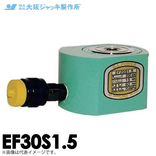 大阪ジャッキ製作所 EF30S1.5 EF型 フラットジャッキ スプリング戻りタイプ 揚力300kN ストローク15mm