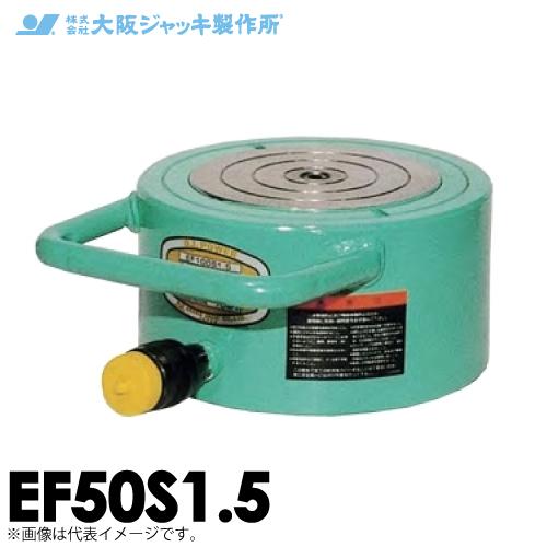 大阪ジャッキ製作所 EF50S1.5 EF型 フラットジャッキ スプリング戻りタイプ 揚力500kN ストローク15mm