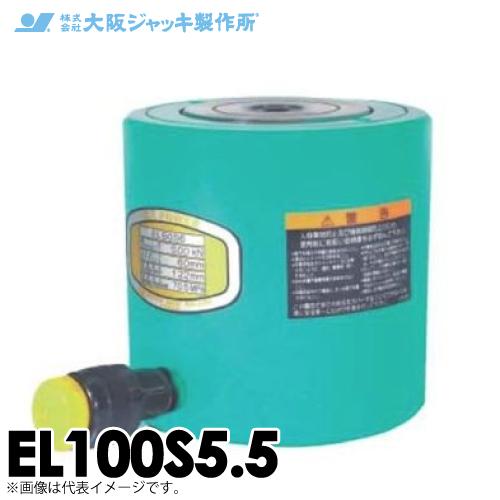 大阪ジャッキ製作所 EL100S5.5 EL型 低身ジャッキ スプリング戻りタイプ 揚力1000kN ストローク55mm