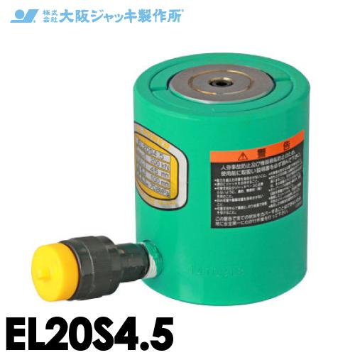 大阪ジャッキ製作所 EL20S4.5 EL型 低身ジャッキ スプリング戻りタイプ 揚力200kN ストローク45mm