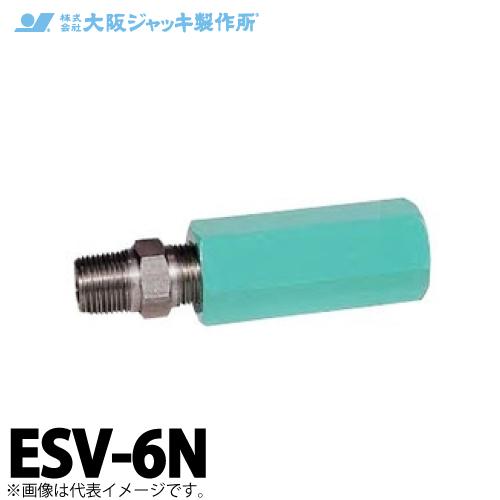 大阪ジャッキ製作所 落下防止バルブ 遮断流量15L/min ESV-6N