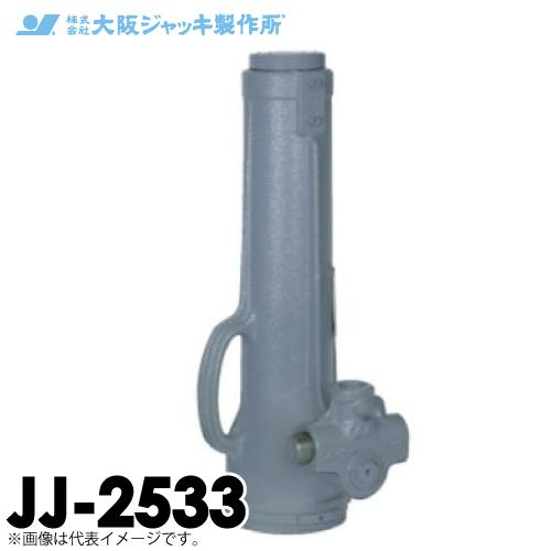 大阪ジャッキ製作所 JJ-2533 ジャーナルジャッキ 高揚程 手動ジャッキ 揚力250kN 揚程330mm