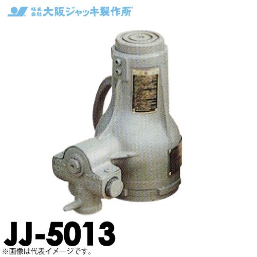 大阪ジャッキ製作所 JJ-5013 ジャーナルジャッキ 低揚程 手動ジャッキ 揚力500kN 揚程130mm