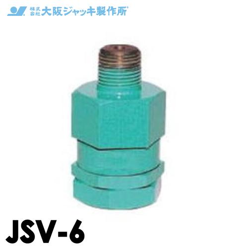 大阪ジャッキ製作所 安全弁 バルブ 油圧ジャッキ用 接続ネジR3/8JSV-6