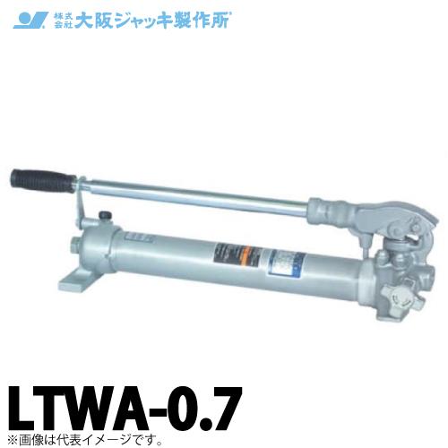 大阪ジャッキ製作所 LTWA-0.7 LTWA形 軽量手動油圧ポンプ 有効油量0.7L